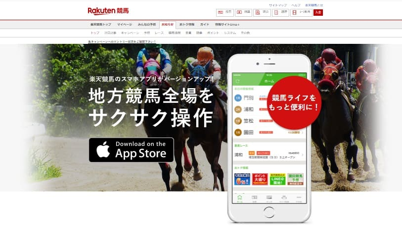 Rakuten_app